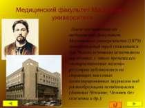 Медицинский факультет Московского университета После поступления на медицинск...