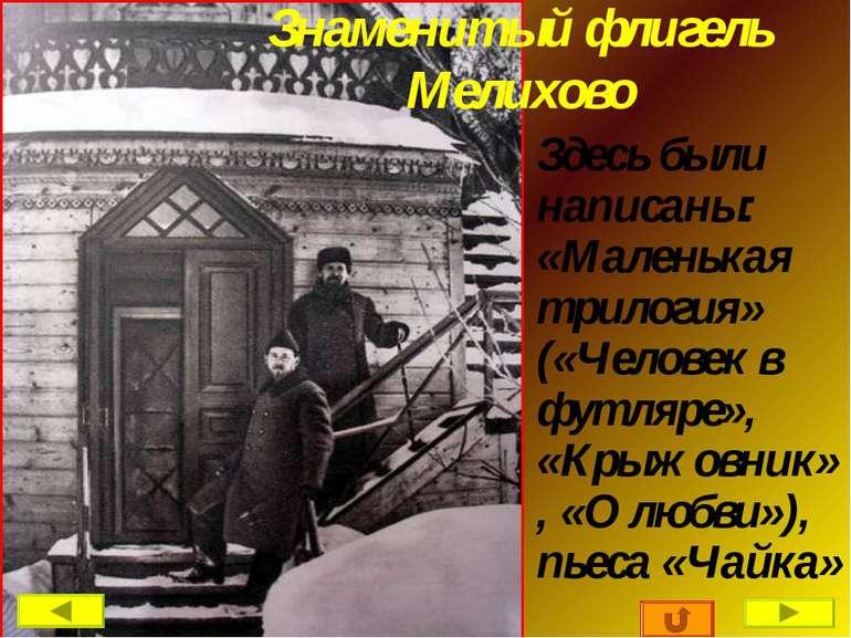 Знаменитый флигель Мелихово Здесь были написаны: «Маленькая трилогия» («Челов...