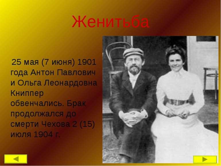 Женитьба 25 мая (7 июня) 1901 года Антон Павлович и Ольга Леонардовна Книппер...