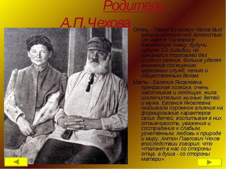 Родители А.П.Чехова Отец - Павел Егорович Чехов был весьма интересной личност...