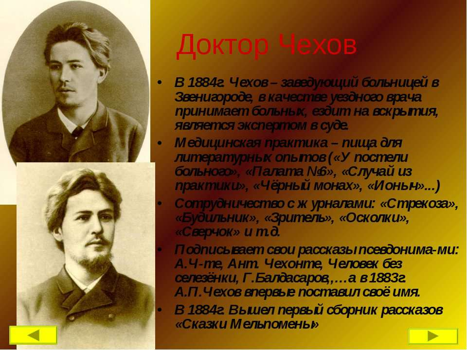Доктор Чехов В 1884г. Чехов – заведующий больницей в Звенигороде, в качестве ...