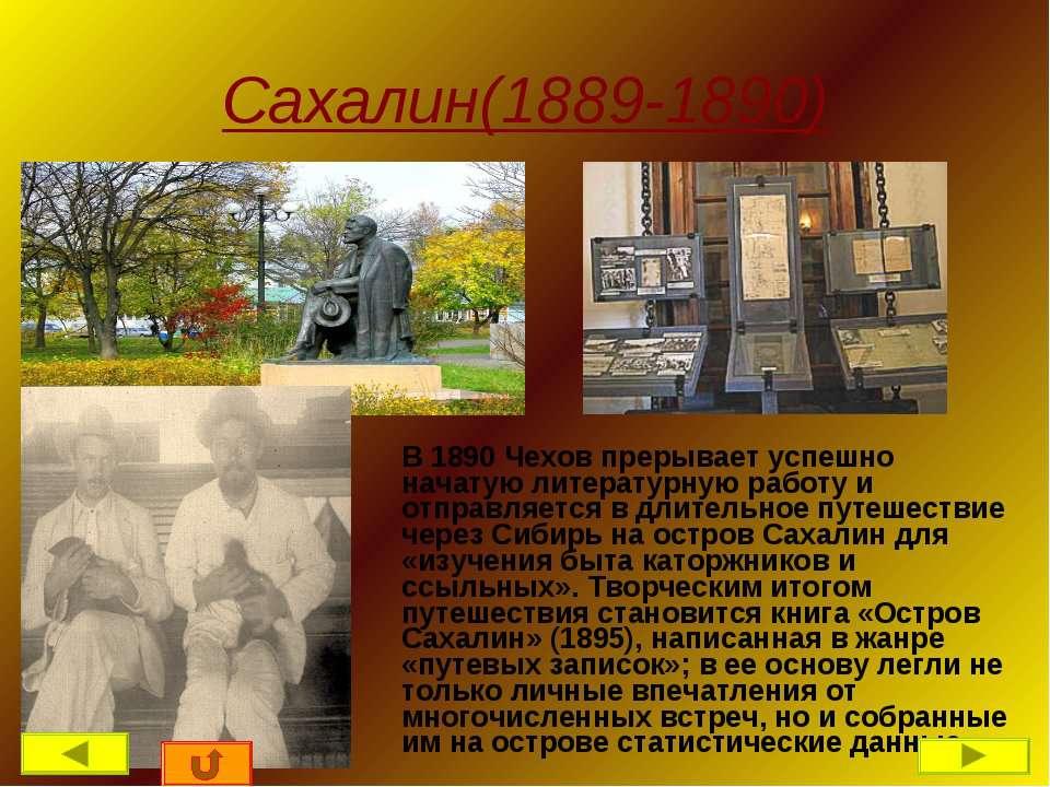 Сахалин(1889-1890) В 1890 Чехов прерывает успешно начатую литературную работу...
