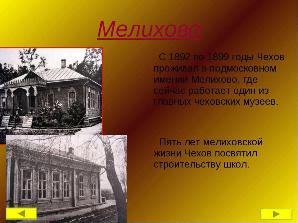 Мелихово С 1892 по 1899 годы Чехов проживал в подмосковном имении Мелихово, г...