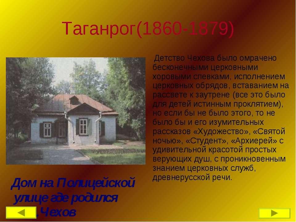 Таганрог(1860-1879) Детство Чехова было омрачено бесконечными церковными хоро...