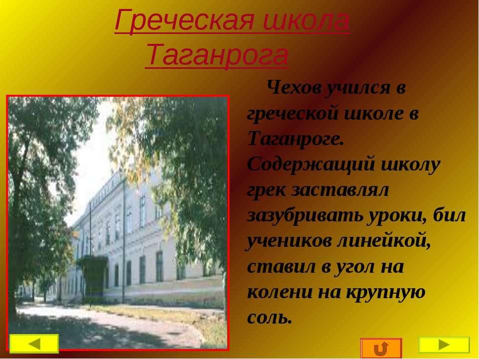 Греческая школа Таганрога Чехов учился в греческой школе в Таганроге. Содержа...