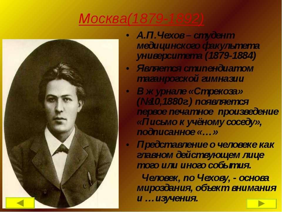 Москва(1879-1892) А.П.Чехов – студент медицинского факультета университета (1...