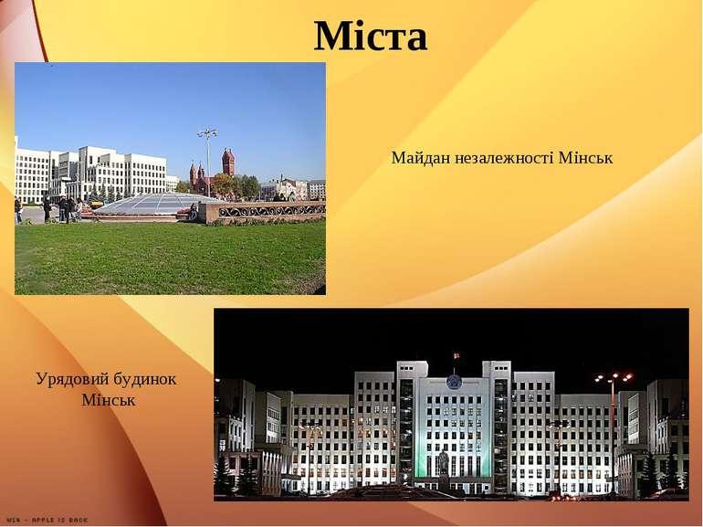 Міста Майдан незалежності Мінськ Урядовий будинок Мінськ