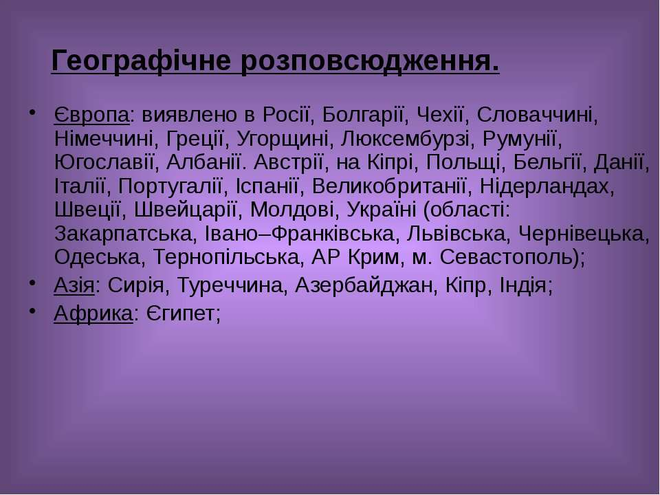 Географічне розповсюдження. Європа: виявлено в Росії, Болгарії, Чехії, Словач...
