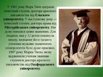 У 1901 році Марк Твен одержав почесний ступінь доктора красного письменства в...