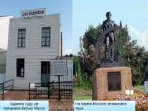 Будинок суду, де працював батько Марка Твена На березі Міссісіпі розкинувся п...