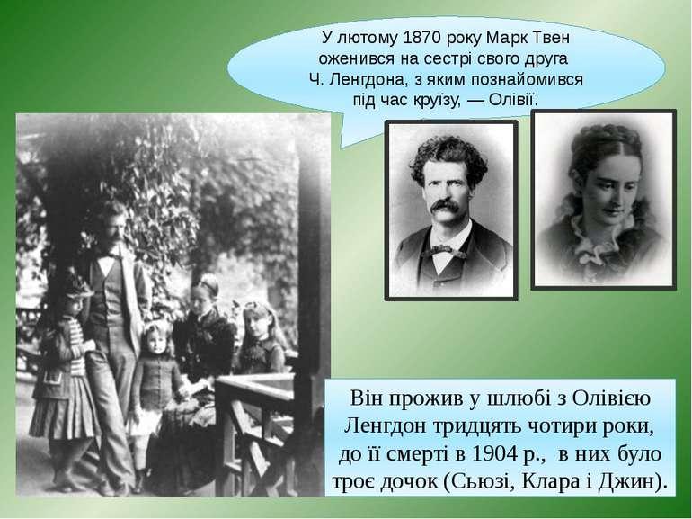 У лютому 1870 року Марк Твен оженився на сестрі свого друга Ч. Ленгдона, з як...