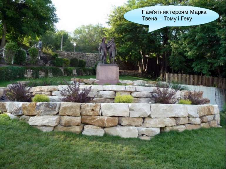 Пам'ятник героям Марка Твена – Тому і Геку