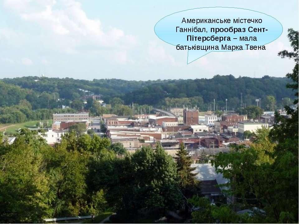 Американське містечко Ганнібал, прообраз Сент-Пітерсберга – мала батьківщина ...
