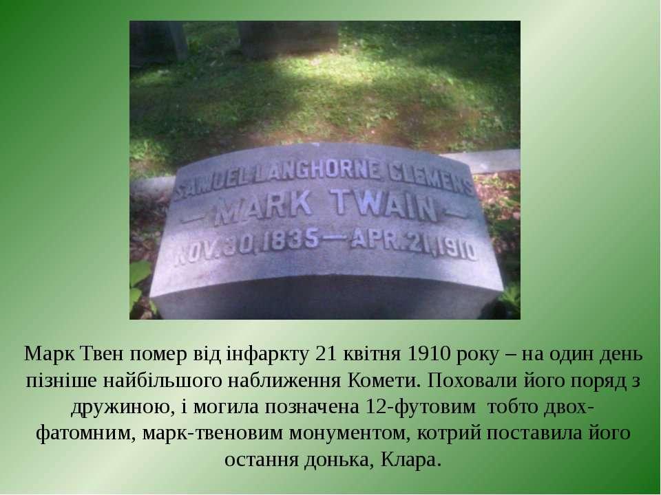 Марк Твен помер від інфаркту 21 квітня 1910 року – на один день пізніше найбі...