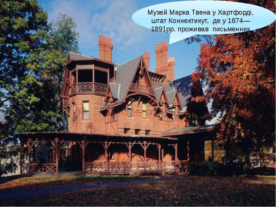 Музей Марка Твена у Хартфорді, штат Коннектикут, де у 1874—1891рр. проживав п...