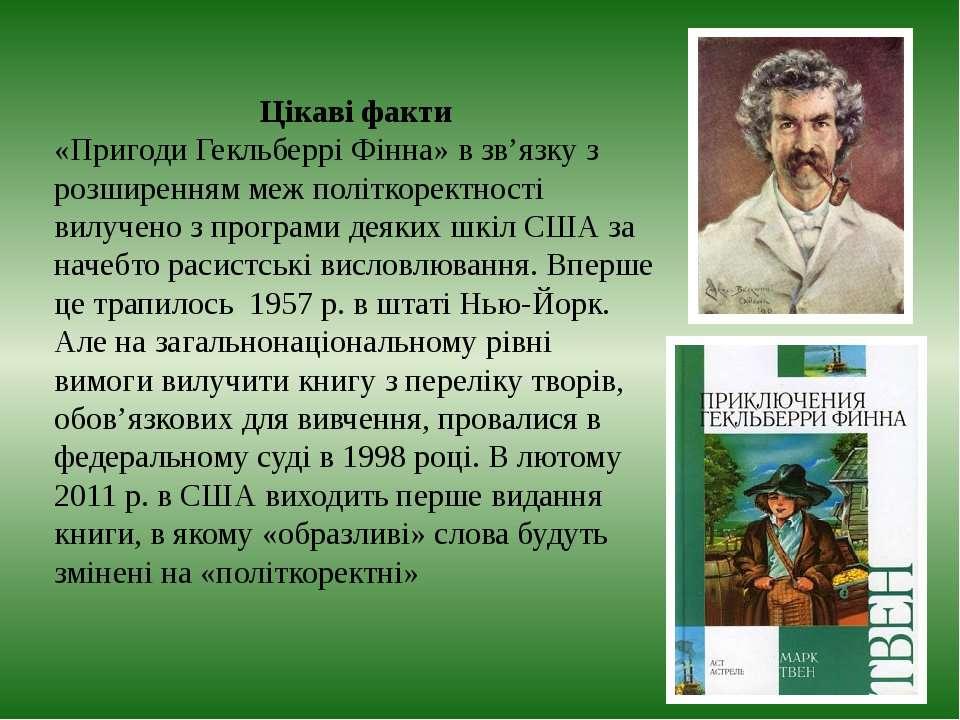 Цікаві факти «Пригоди Гекльберрі Фінна» в зв'язку з розширенням меж політкоре...