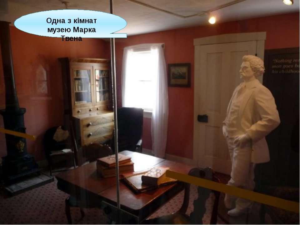 Одна з кімнат музею Марка Твена