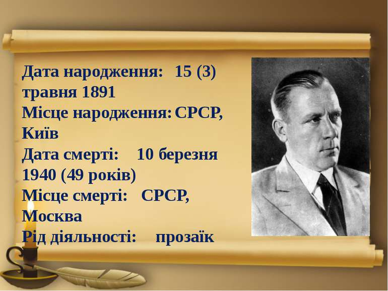 Дата народження: 15 (3) травня 1891 Місце народження: СРСР, Київ Дата смерті:...