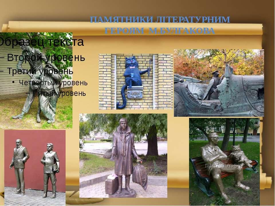 ПАМЯТНИКИ ЛІТЕРАТУРНИМ ГЕРОЯМ М.БУЛГАКОВА