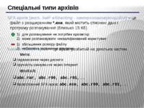 Спеціальні типи архівів SFX-архів (англ. SelF eXtracting - саморозпаковующийс...