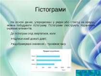 ГістограмиНа основі даних, упорядковані у рядки або стовпці на аркуші, можна ...