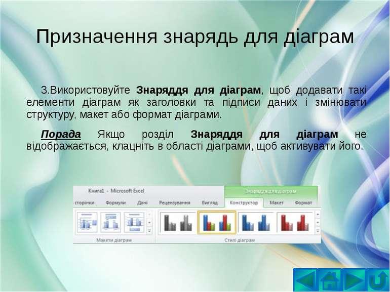 Секторні діаграми На основі даних, упорядкованих лише в один рядок або стовпе...