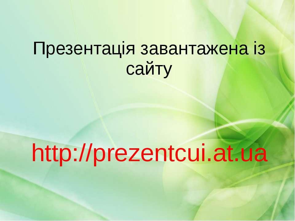 Презентація завантажена із сайтуhttp://prezentcui.at.ua