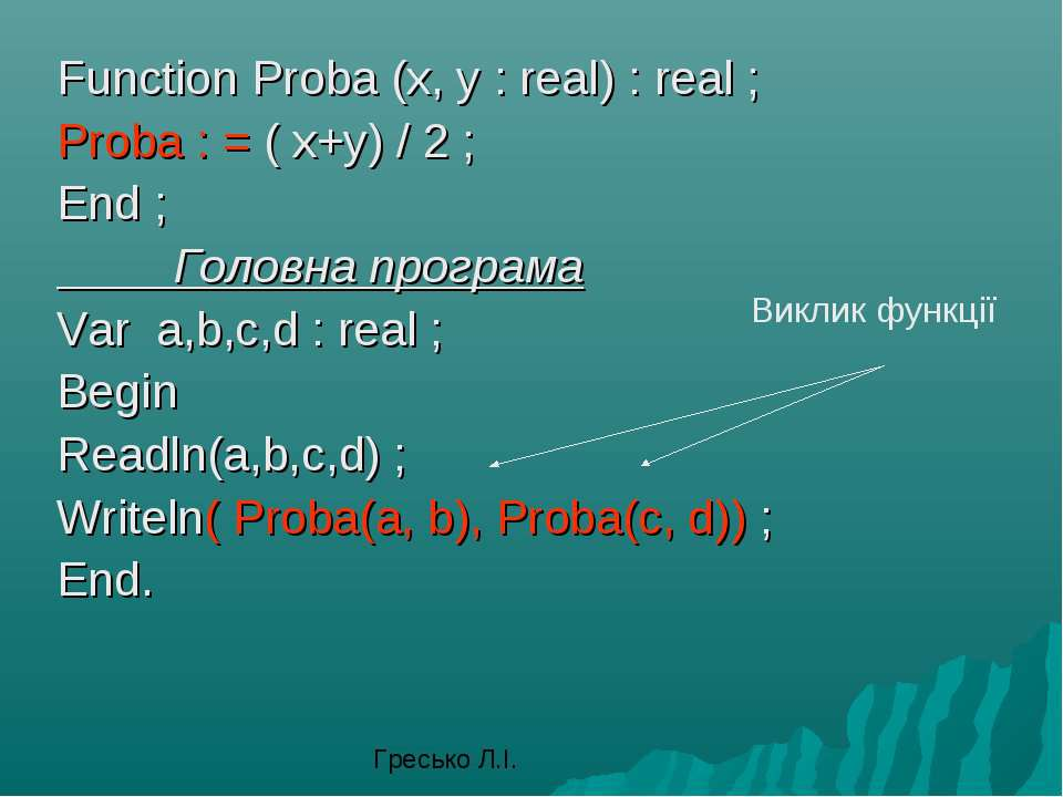 Function Proba (x, y : real) : real ; Proba : = ( x+y) / 2 ; End ; Головна пр...