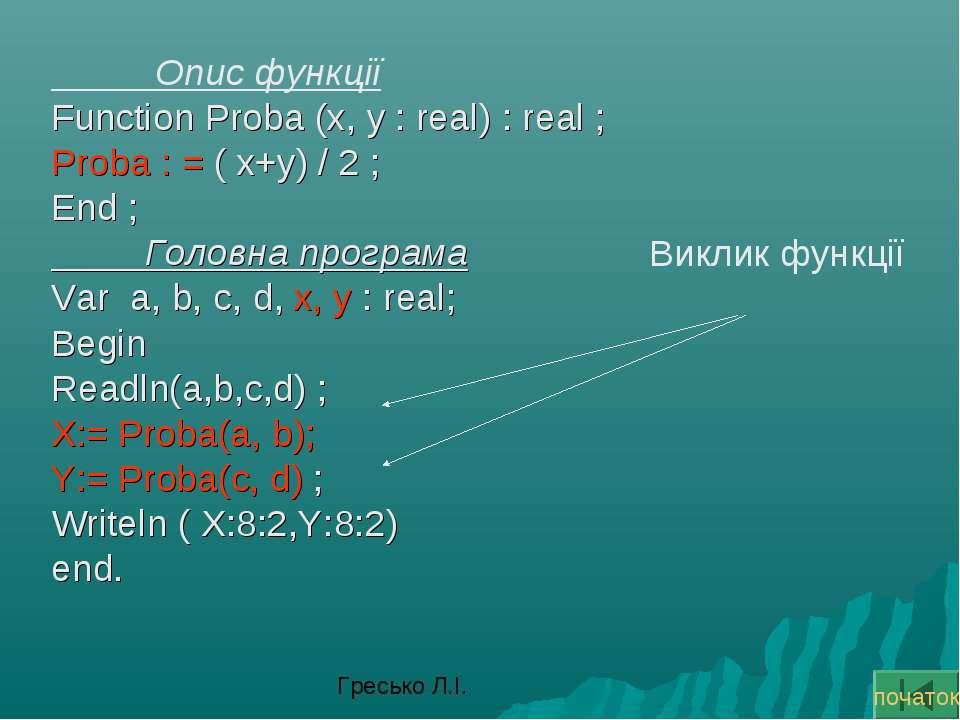 Опис функції Function Proba (x, y : real) : real ; Proba : = ( x+y) / 2 ; End...