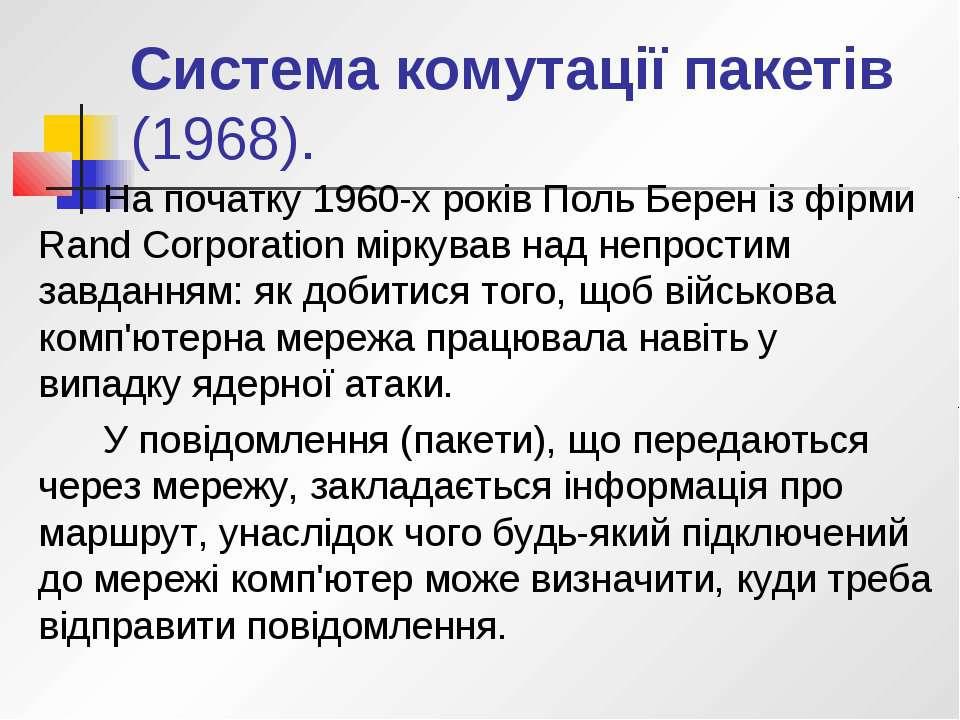 Система комутації пакетів (1968). На початку 1960-х років Поль Берен із фірми...