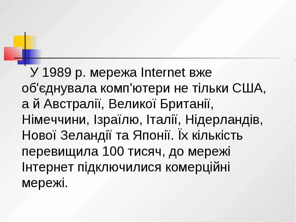 У 1989 р. мережа Internet вже об'єднувала комп'ютери не тільки США, а й Австр...