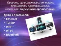 Правила, що визначають, як мають взаємодіяти пристрої мережі, називають мереж...