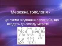 Мережна топологія - це схема з'єднання пристроїв, що входять до складу мережі.