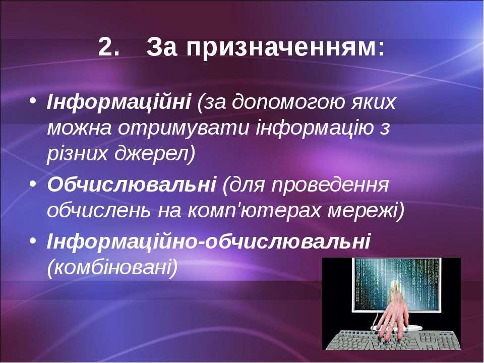 За призначенням: Інформаційні (за допомогою яких можна отримувати інформацію ...