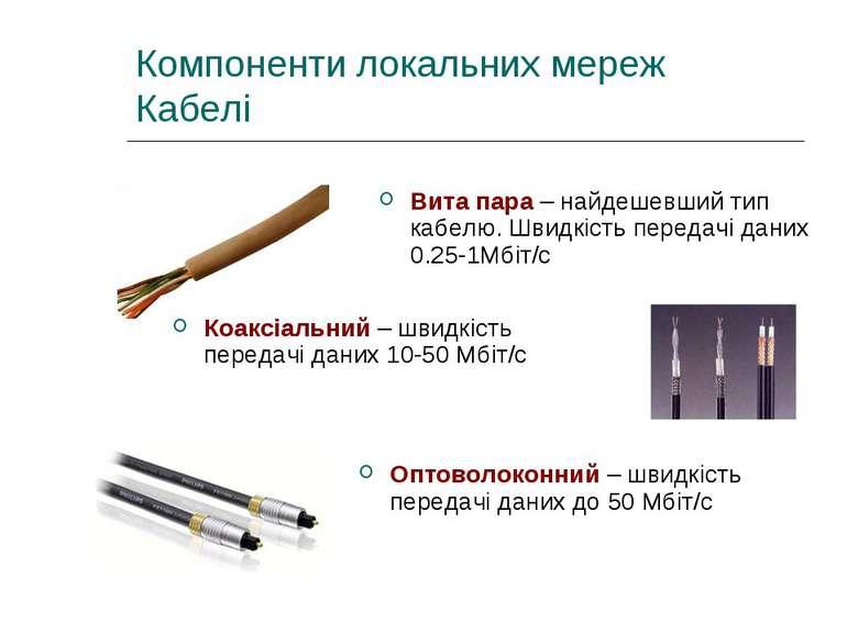 Компоненти локальних мереж Кабелі Вита пара – найдешевший тип кабелю. Швидкіс...
