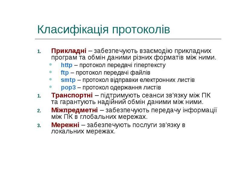 Класифікація протоколів Прикладні – забезпечують взаємодію прикладних програм...