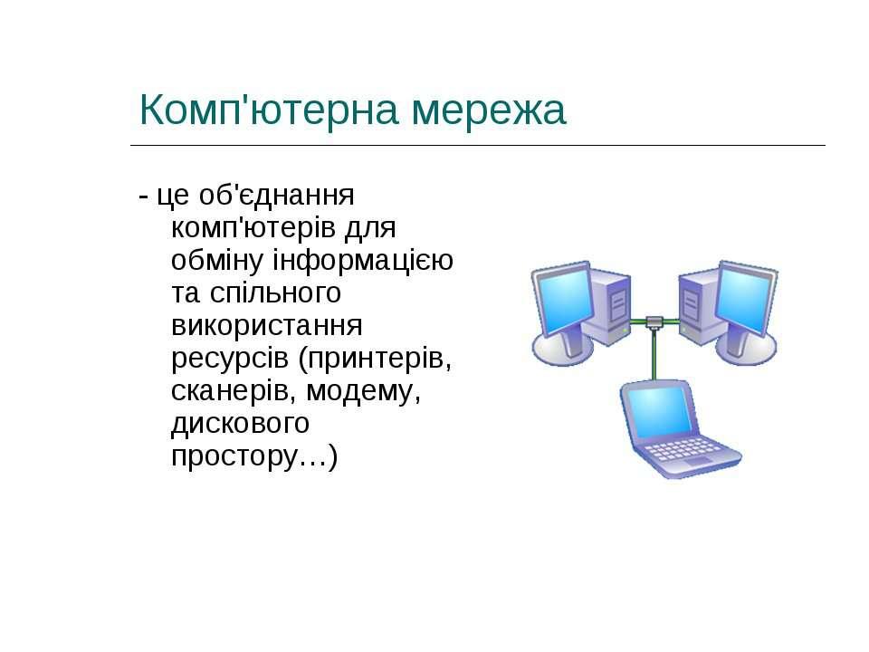 Комп'ютерна мережа - це об'єднання комп'ютерів для обміну інформацією та спіл...