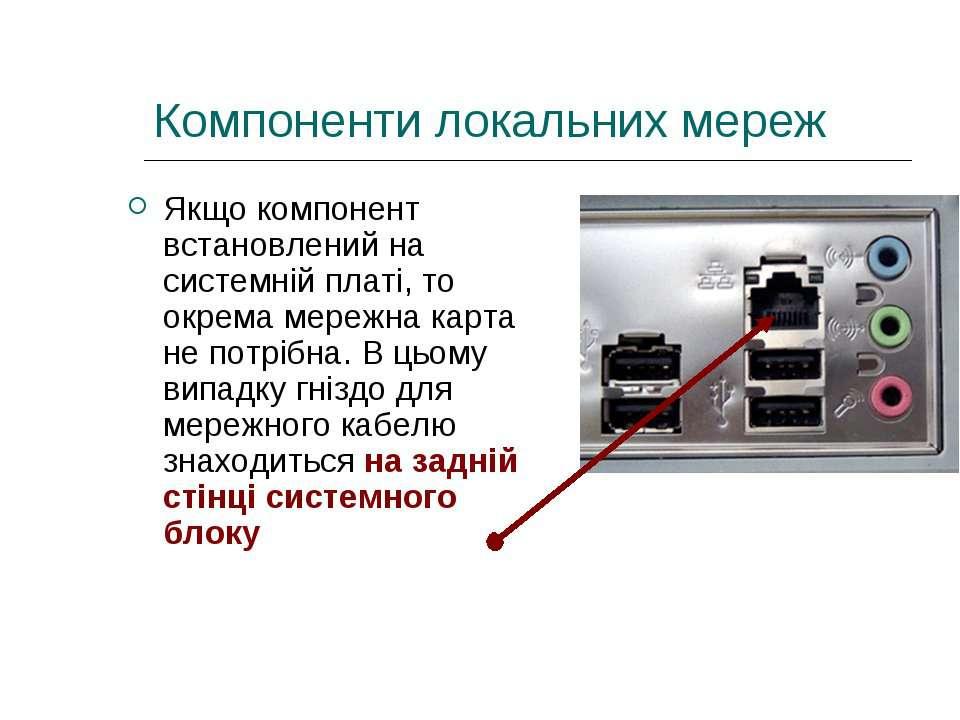 Компоненти локальних мереж Якщо компонент встановлений на системній платі, то...