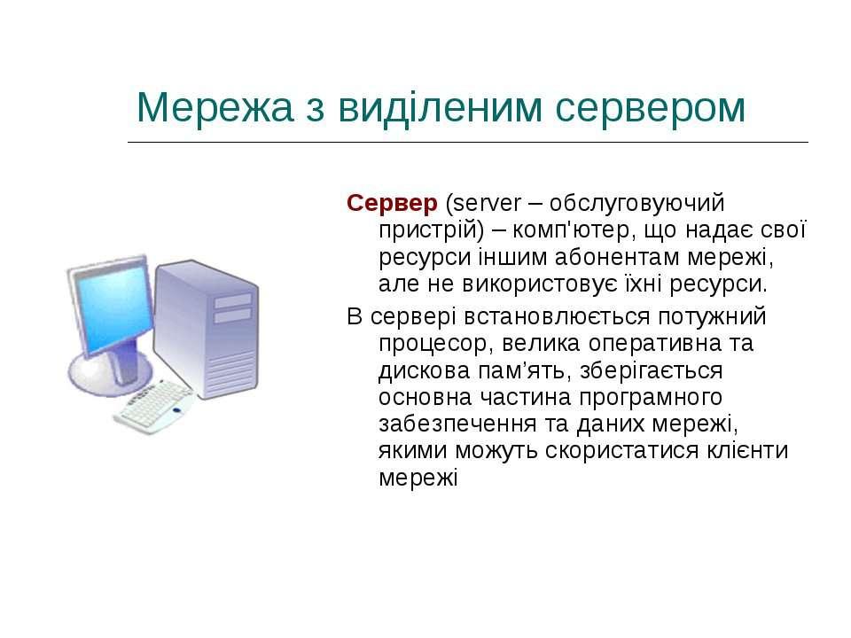 Мережа з виділеним сервером Сервер (server – обслуговуючий пристрій) – комп'ю...