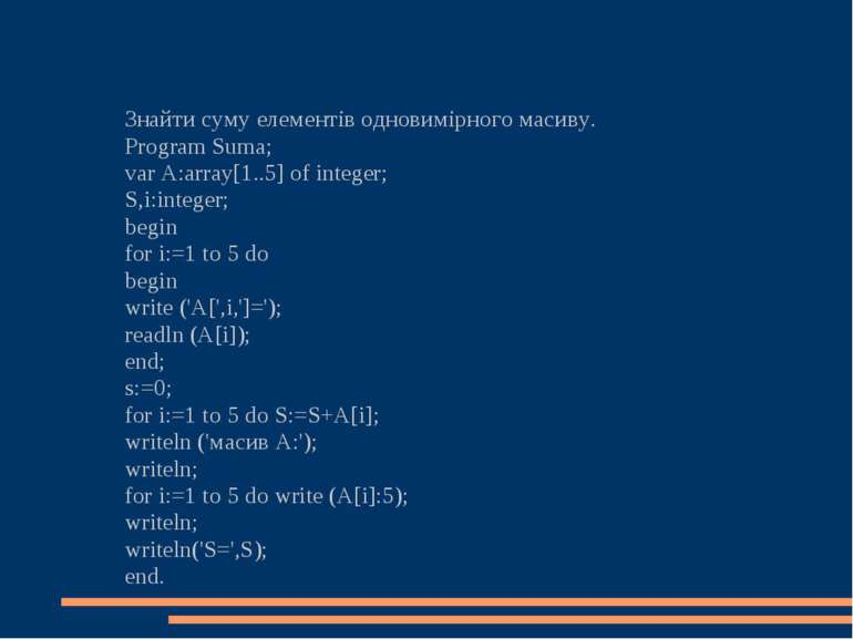 Знайти суму елементів одновимірного масиву. Program Suma; var A:array[1..5] o...