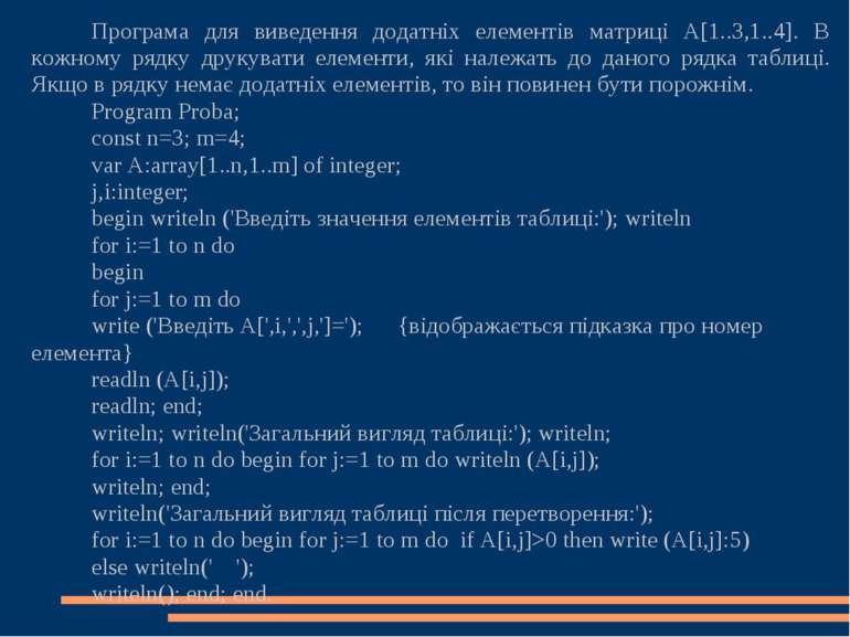 Програма для виведення додатніх елементів матриці A[1..3,1..4]. В кожному ряд...
