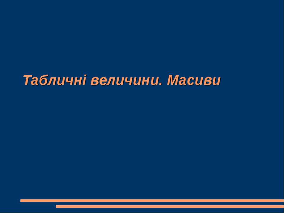 Табличні величини. Масиви Романов О.М. r-02@rambler.ru