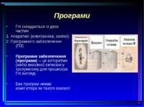 Програми ПК складається із двох частин: 1. Апаратної (електроніка, залізо); 2...