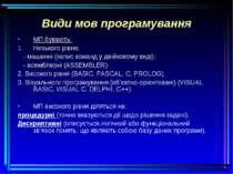 Види мов програмування МП бувають: Низького рівня. - машинні (запис команд у ...