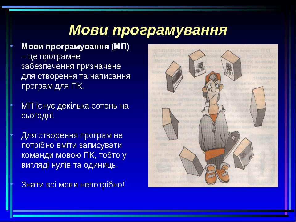 Мови програмування Мови програмування (МП) – це програмне забезпечення призна...