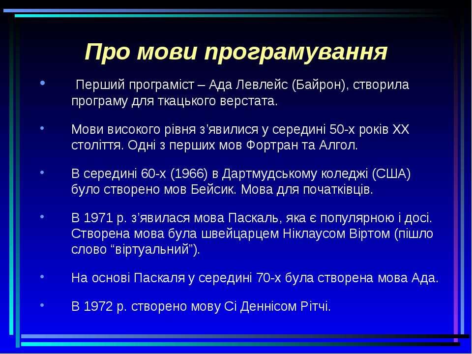 Про мови програмування Перший програміст – Ада Левлейс (Байрон), створила про...