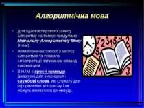 Алгоритмічна мова Для одновиглядового запису алгоритму на папері придумано – ...