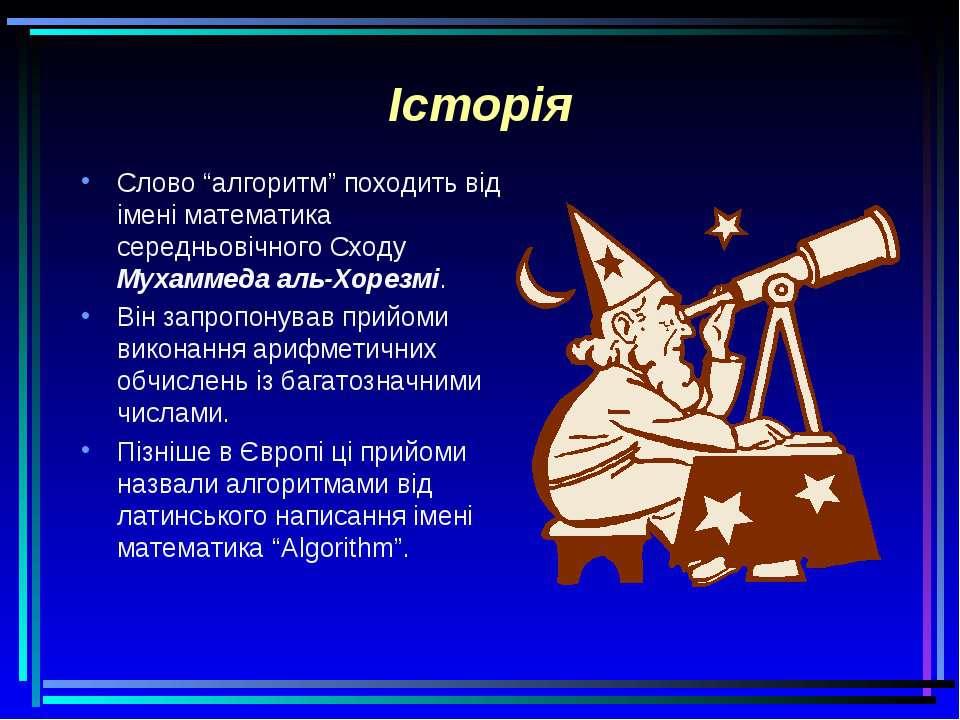 """Історія Слово """"алгоритм"""" походить від імені математика середньовічного Сходу ..."""