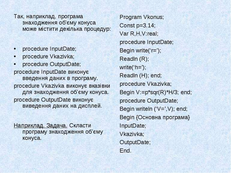 Так, наприклад, програма знаходження об'єму конуса може містити декілька проц...