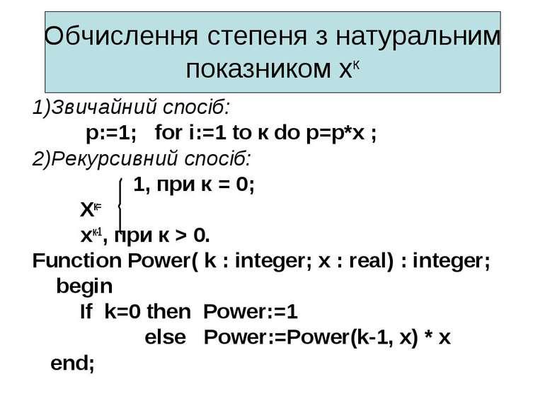 Обчислення степеня з натуральним показником хк 1)Звичайний спосіб: р:=1; for ...